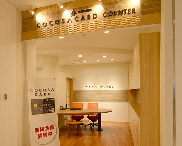 COCOSAカードカウンター