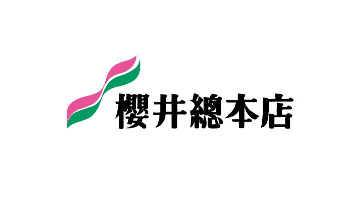 櫻井總本店