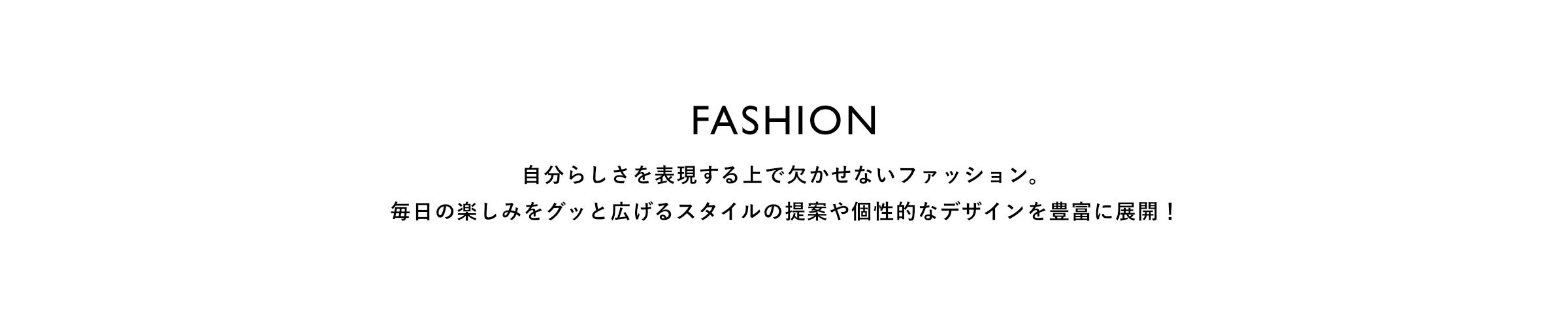 自分らしさを表現する上で 欠かせないファッション