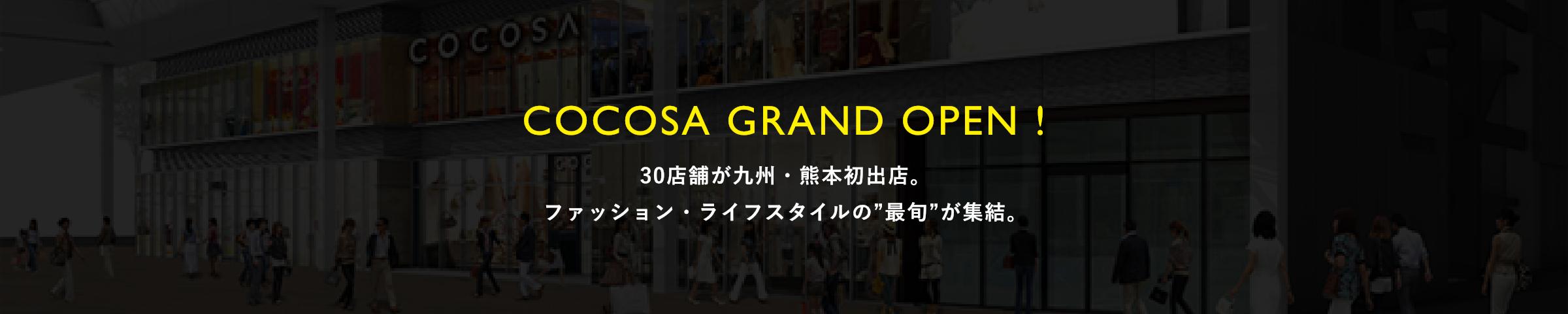 """COCOSA GRAND OPEN ! 30店舗が九州・熊本初出店。 ファッション・ライフスタイルの""""最旬""""が集結。"""