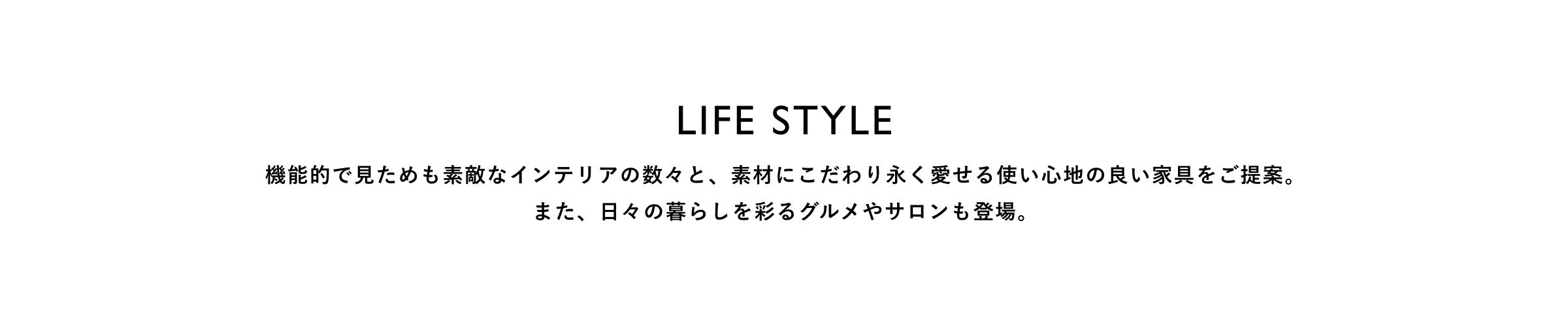 LIFE STYLE 使い心地の良いインテリアと暮らしを彩るグルメやサロン