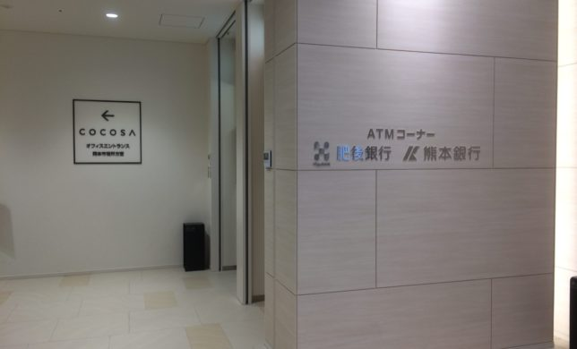 ATMコーナーのご紹介