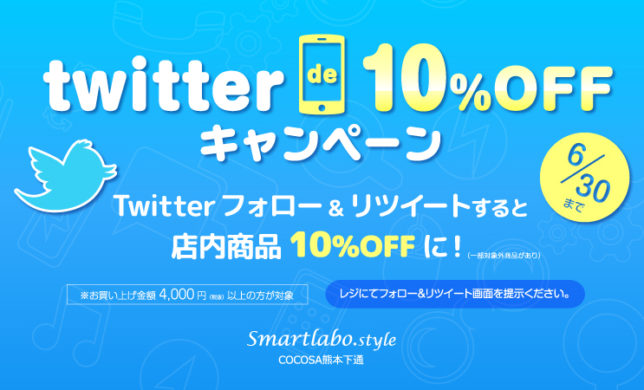 \Twitterフォローで10%オフ/