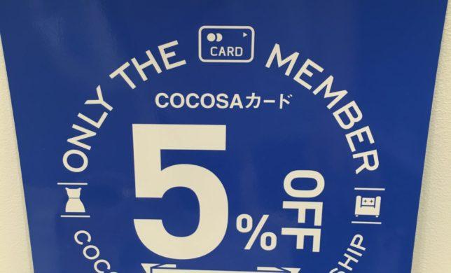 2日間限定!!COCOSAカードSPECIAL DAYS☆