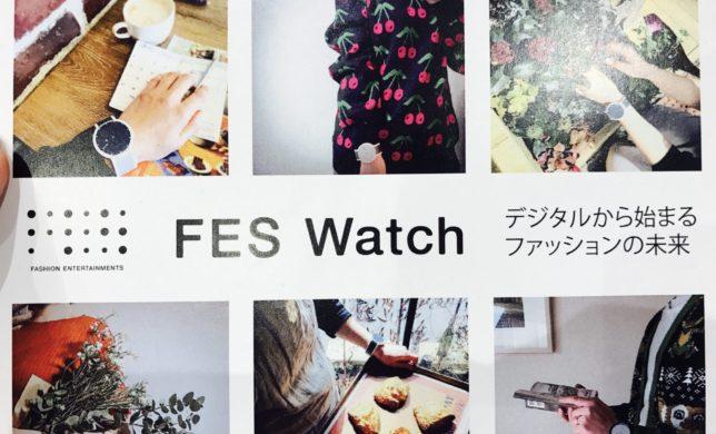 about FES WATCH U