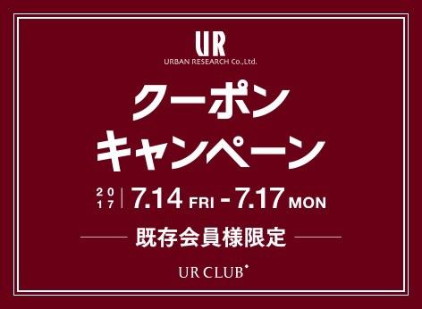 URCLUB会員様限定クーポンキャンペーン