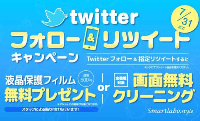 \Twitterフォロー&RTキャンペーン/