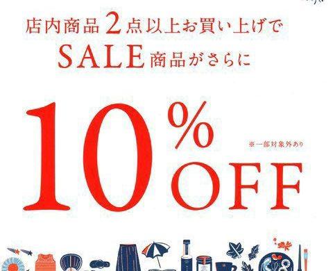 SALE商品2点10%OFF!!