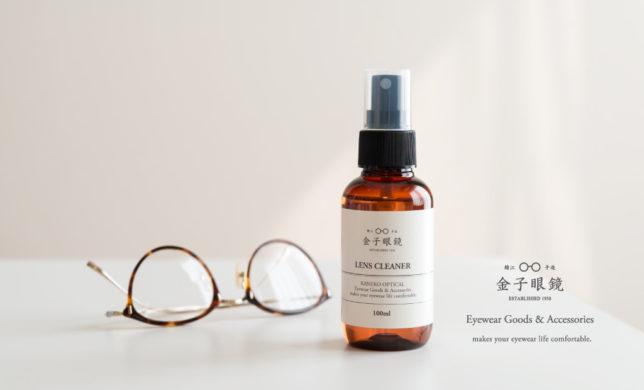 お気に入りのアイウェアを、メンテナンスで育む 金子眼鏡 「レンズクリーナー」