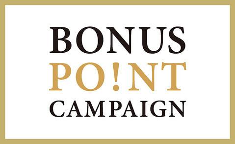 ボーナスポイントキャンペーン