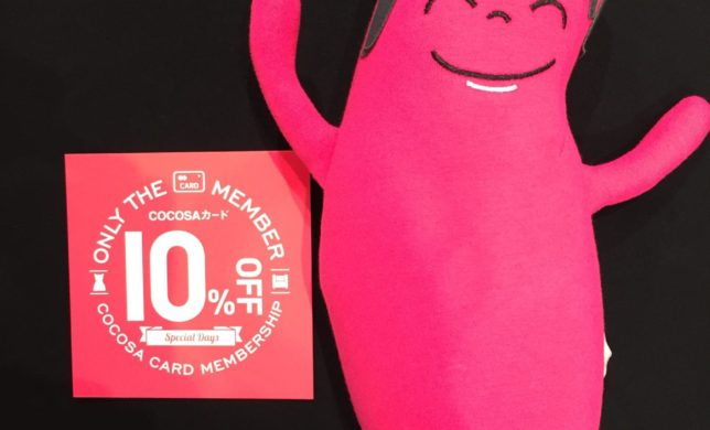 COCOSA会員様10%OFF★