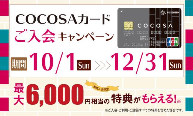 【最大6,000円相当の特典付き!COCOSAカード入会キャンペーンスタート!】