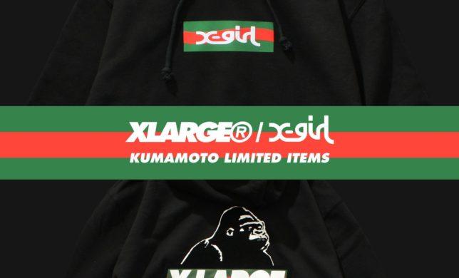 XLARGE/X-girl熊本店限定アイテム!