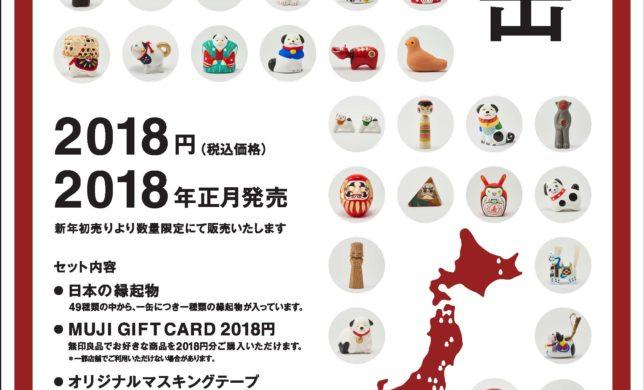 「2018福缶」販売のお知らせ