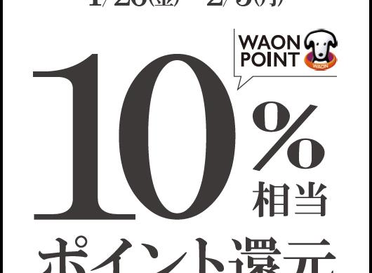 WAONポイントが期間中10倍!!  さらに10%還元☆