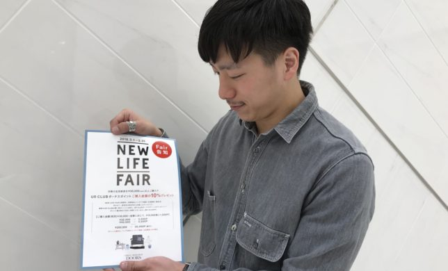 「New Life Fair」 開催告知