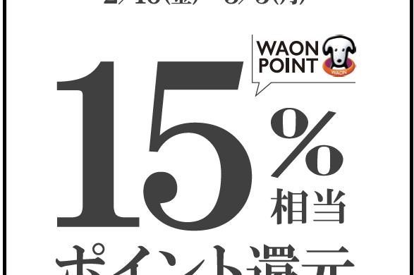 決算謝恩セール始まる!! WAON POINT 15%相当ポイント還元中☆