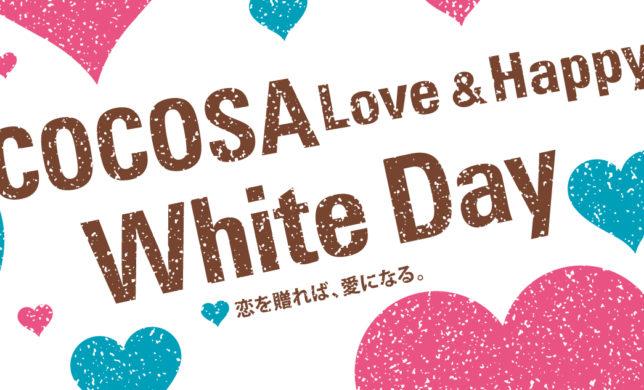 ホワイトデー|Love&Happy 恋を贈れば、愛になる。