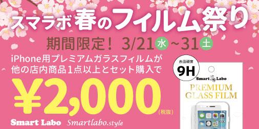 ☆ガラスフィルム一律2千円★