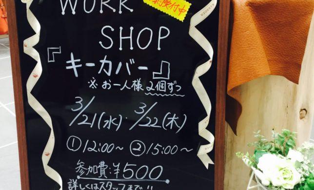 ワークショップ開催決定!3/21(水)・22(木)