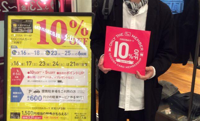 COCOSAカード10%OFF!!