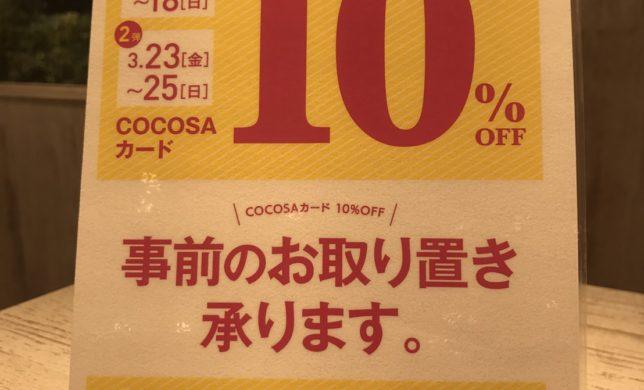 ココサカードご利用でお得なキャンペーン!