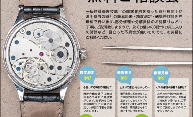 腕時計 無料修理相談会 開催のお知らせ