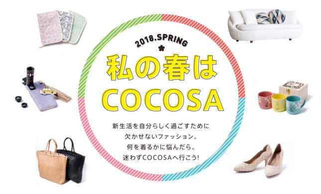 私の春はCOCOSA