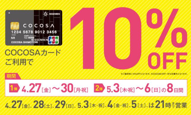 COCOSAカードご利用で10%OFF(4/27〜30・5/3〜6)