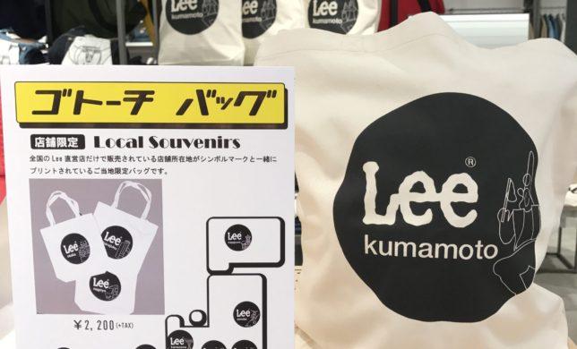LeeSHOP熊本店☆1周年