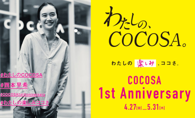 わたしの、COCOSA。