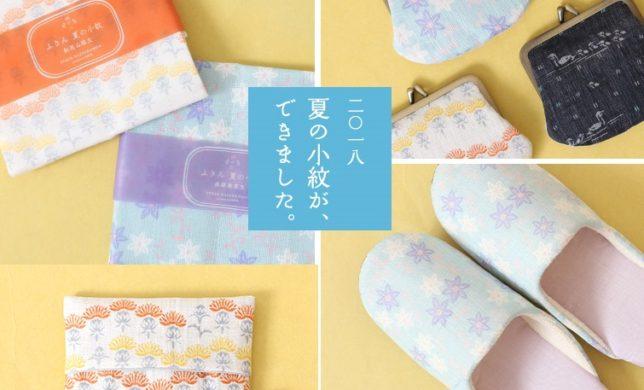 【企画展】夏の小紋
