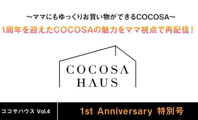 COCOSA HAUS VOL.4 1周年特別号