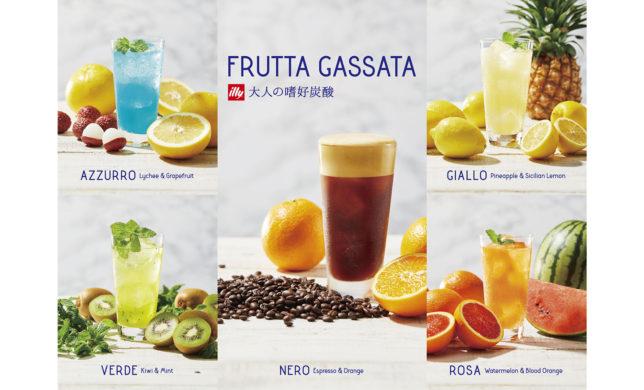 大人の嗜好炭酸『FRUTTA GASSATA』