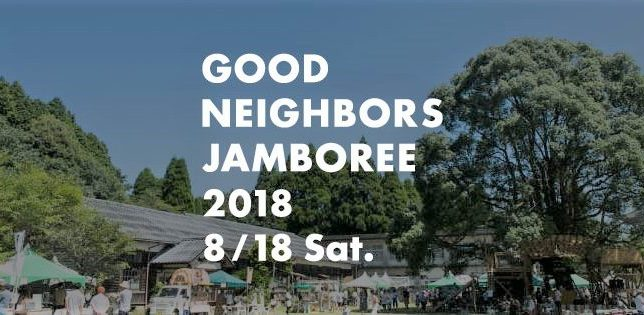 今年も開催!GOOD NEIGHBORS JAMBOREE 2018