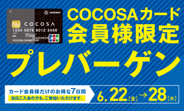 COCOSA会員限定プレバーゲン