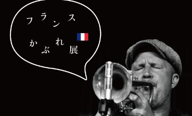 「フランスかぶれ展🇫🇷」好評開催中!