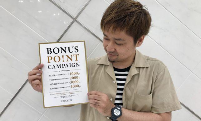 ボーナスポイントキャンペーン開催!!