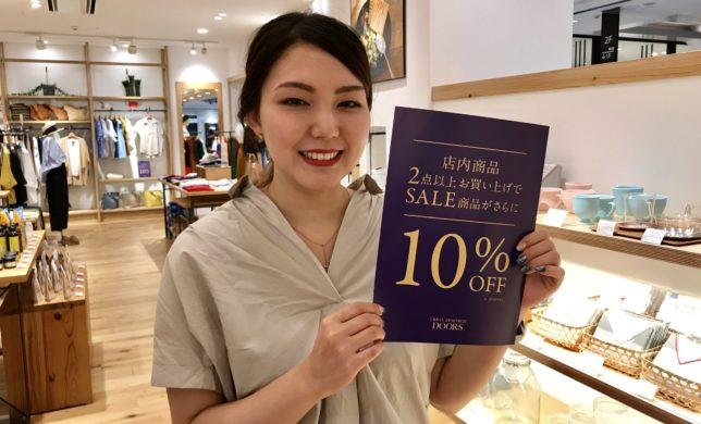 <九州地区限定>2点10%オフキャンペーン本日最終日です!!