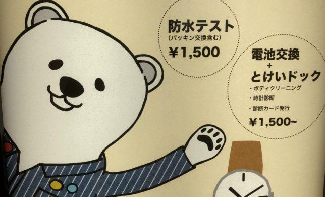 腕時計の電池交換はmove熊本店で!