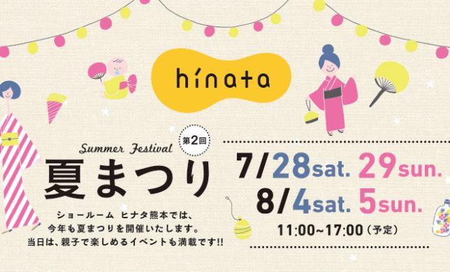 ヒナタ熊本 夏祭り