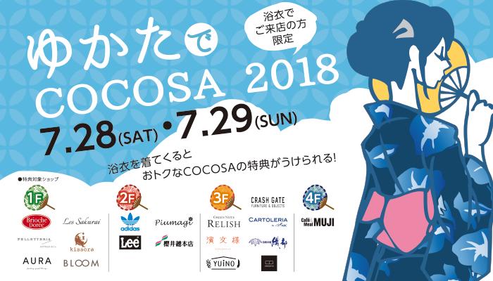 ゆかたでCOCOSA 2018