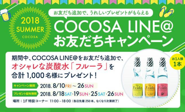 COCOSA LINE@お友だちキャンペーン開催