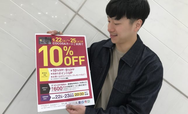 COCOSA CARD会員様10%OFF開催!
