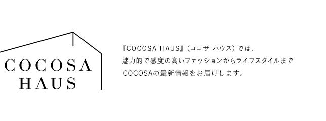 COCOSA HAUS Vol.8 | クリスマスギフト特集