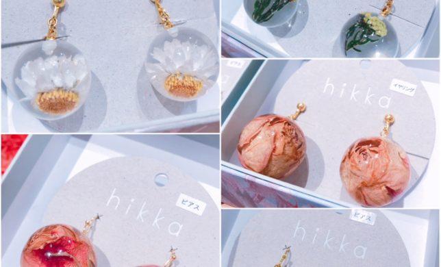 本物のお花を使った「hikka」のアクセサリー