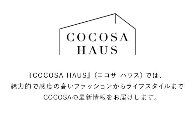 COCOSA HAUS Vol.7