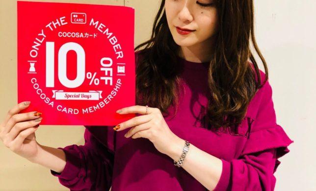 本日からcocosa カード10%OFF!!