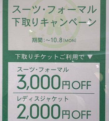 スーツ・フォーマル下取りキャンペーン☆本日最終日