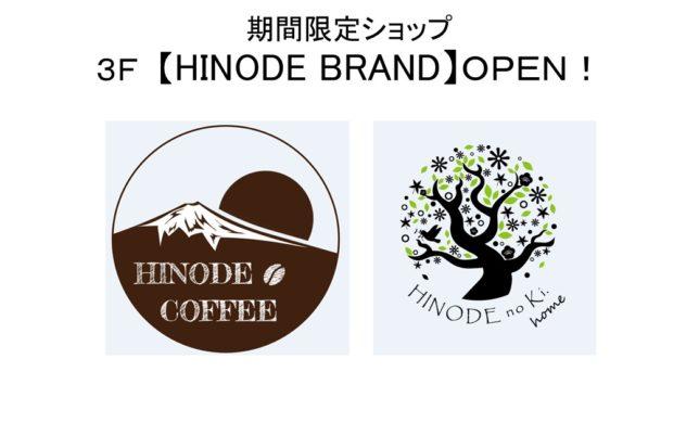 期間限定ショップ:3F 【HINODE BRAND】Open!
